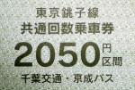高速バス東京銚子線(千葉交通)共通回数券2050円区間