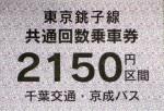 高速バス東京銚子線(千葉交通)共通回数券2150円区間