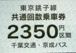 高速バス東京銚子線(千葉交通)共通回数券2350円区間