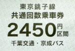 高速バス東京銚子線(千葉交通)共通回数券2450円区間
