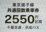高速バス東京銚子線(千葉交通)共通回数券2550円区間