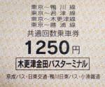 高速バス鴨川線・君津線・木更津線・勝浦線共通回数乗車券(京成バス・日東交通・鴨川日東バス・小港鐵道) 1250円区間