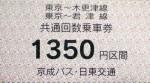 高速バス鴨川線・君津線・木更津線・勝浦線共通回数乗車券(京成バス・日東交通・鴨川日東バス・小港鐵道) 1,350円区間