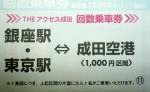 THE アクセス成田 片道1,000円券