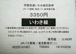 東武バス(高速バス)東京駅 〜 いわき駅線 (いわき号)3350円区間