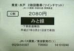 高速バス 水戸−東京線(赤塚・茨大・県庁ルート)共通回数乗車券 2080円区間
