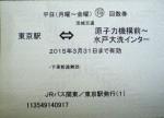高速バス 勝田・東海線 2240円区間