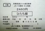 高速バス 日立線 2460円区間