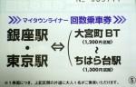 平和交通(高速バス)ちはら台線 1200円〜1300円区間