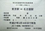 東名ハイウェイバス 東京駅八重洲南口-名古屋駅(新幹線口)