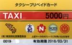 タクシープリペイドカード(タプリカード)5000円券