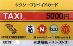 タクシープリペイドカード(タプリカード)