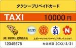 タクシープリペイドカード(タプリカード)10000円券