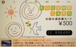 図書カード(ギフト柄) 500円券