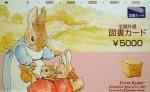 図書カード(ギフト柄) 5000円券