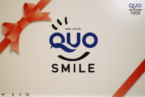 QUOカード(クオカード)