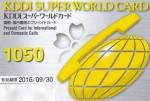 KDDIスーパーワールドカード 1050円券