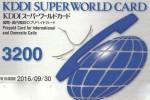 KDDIスーパーワールドカード 3,200円券