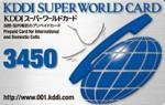 KDDIスーパーワールドカード 3,450円券