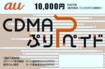 auぷりペイド(CDMAぷりペイド) 10,000円券