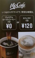 マクドナルド McCafeプレミアムローストコーヒーSサイズ無料券