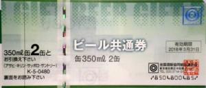 ビール共通券 480円券【旧券】(全国酒販協同組合連合会発行)