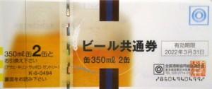 ビール共通券 494円券【旧券2代以上前】(全国酒販協同組合連合会発行)