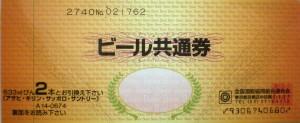 ビール共通券 674円券【旧券2代以上前】(全国酒販協同組合連合会発行)