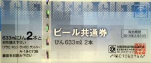 ビール共通券 706円券【旧券】(全国酒販協同組合連合会発行)