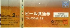 ビール共通券 724円券【旧券】(全国酒販協同組合連合会発行)