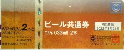 買取 ビール券 額面724