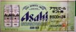 ビール券601円券【旧券2代以上前】(アサヒ・キリン・サッポロ・サントリーの4社いずれかの発行が対象)