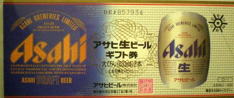 買取 ビール券 額面620