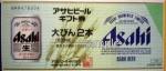 ビール券660円券【旧券2代以上前】(アサヒ・キリン・サッポロ・サントリーの4社いずれかの発行が対象)