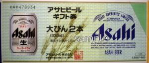 ビール券 660円券【旧券2代以上前】(アサヒ・キリン・サッポロ・サントリーの4社いずれかの発行が対象)