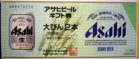 買取 ビール券 額面660