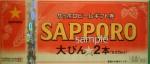 ビール券672円券【旧券2代以上前】(アサヒ・キリン・サッポロ・サントリーの4社いずれかの発行が対象)