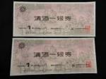 清酒券 1750円券【旧券】(全国酒販協同組合連合会発行の特選券または上選券)