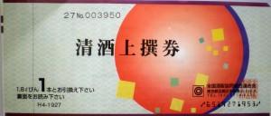 清酒券 1927円券【旧券】(全国酒販協同組合連合会発行の特選券または上選券)