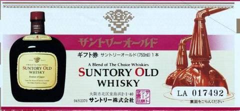 サントリーオールドウイスキー券(