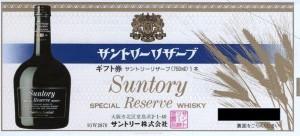 サントリーリザーブ 2870円券