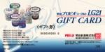 明治ヨーグルトギフト券 529円券