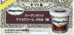 ハーゲンダッツギフト券 735円券