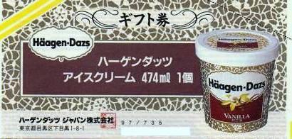 ハーゲンダッツアイスクリーム474ml1個735円券