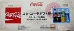 コカ・コ―ラギフト券 588円券