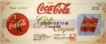 コカ・コ―ラギフト券 724円券