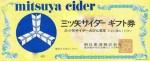 三ツ矢サイダーギフト券 420円券