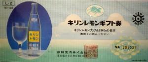 キリンレモンギフト券 480円券