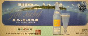 キリンレモンギフト券(額面なし)