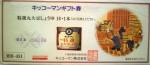 キッコ―マンギフト券 451円券